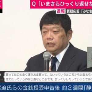 吉本興業の社長会見に「ガキ使」藤原寛氏が同席しネット騒然 「スラスラ喋ってる」「笑ってはいけない記者会見」