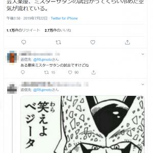 R藤本さん「芸人楽屋、ミスターサタンの試合かってくらいに冷めた空気が流れている」岡本社長の会見を皮肉る?
