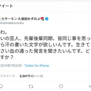 吉本興業・岡本社長の記者会見に所属芸人からは非難轟々! 「血の通った発言を聞きたいんです」