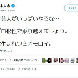 松本人志さん「寝不足芸人がいっぱいやろな~」とツイート 松本派・加藤派・体制派の議論誘う