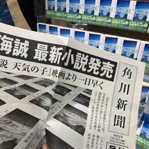 驚異の初版50万部で発売中︕ 新海誠監督最新⼩説『⼩説 天気の⼦』最速発売イベントレポート