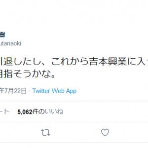 百田尚樹さん「小説家も引退したし、これから吉本興業に入って、お笑い芸人を目指そうかな」ツイートし反響