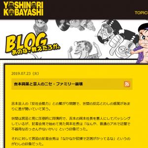 小林よしのりさん「宮迫の記者会見は『なかなか狡猾で芝居がかってるな』というのがわしの印象」ブログで語る