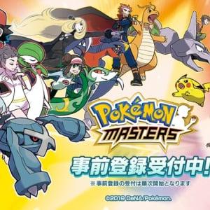 「ポケモンマスターズ」事前登録受付をスタート タケシやカスミも登場する遊び方動画公開