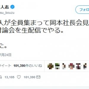 松本人志さんが異例の2日連続ツイート 「岡本社長会見大反省会&大討論会を生配信でやる。夢を見た。」