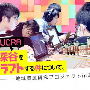 合宿に集まった学生たちがMinecraftで街のシンボルを再現する「BOKUCRA(ぼくクラ)」プロジェクト 7月29日・30日に完成した深谷駅のお披露目会を開催へ