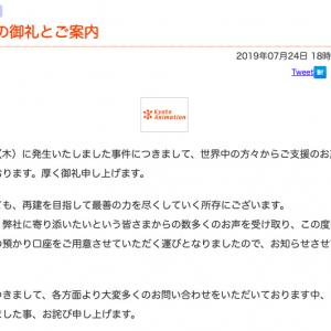京都アニメーション、支援金の受付口座を開設