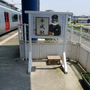 「平成」の顔出しパネルや「昭和タクシー」の看板あり 令和なので熊本の平成駅に行ってみた