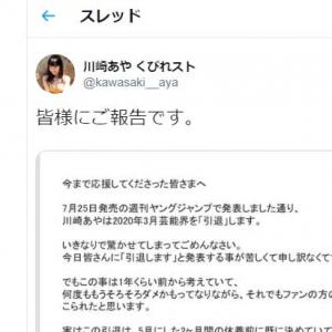 川崎あやさんが来年3月の芸能界引退を発表! ファンや後輩から悲しみの声