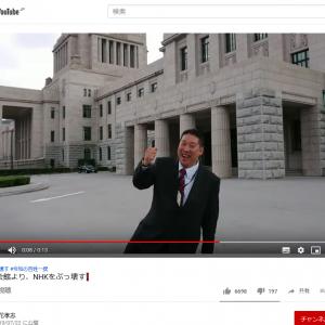 N国党の立花孝志代表「勝手に初登庁です」「国会議事堂前より、NHKをぶっ壊す!」動画をアップ