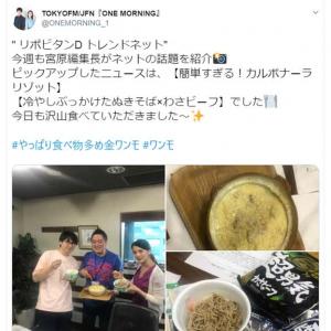 ガジェ通日誌:TOKYO FM「ONE MORNING」の「リポビタンD TREND NET」(7月19日放送回)に出演! テーマは「簡単すぎるカルボナーラリゾット」
