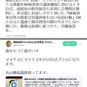 N国党・立花孝志代表「毒をもつて毒せいす マイナスにマイナスをかければプラスになります」丸山穂高議員に入党要請