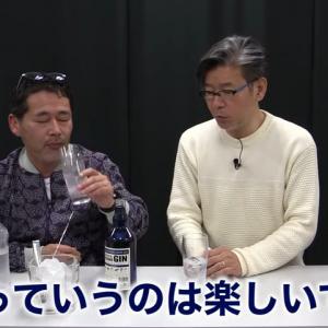水どうD陣が海外と日本のクラフトジンを飲み比べレビュー! 週刊チャンネルウォッチ 7/26号