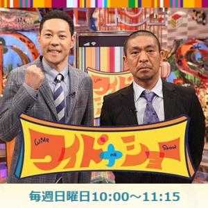 松本人志さんが吉本興業に警告 膿を出しきらなければ「僕が全員芸人連れて出ますわ」