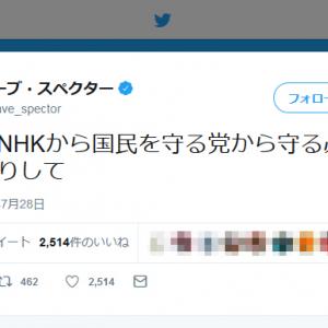 デーブ・スペクターさん「国民をNHKから国民を守る党から守る必要があったりして」ツイートに反響