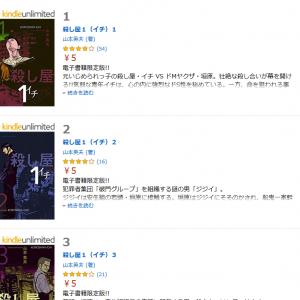 山本英夫先生の「殺し屋イチ」他や塀内夏子先生の「オフサイド」「Jドリーム」他 Kindleで1冊5円の驚愕セール実施中