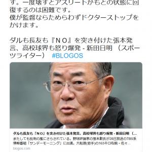 ダルビッシュ選手の「シェンロンツイート」の波紋広がる 高須克弥院長も張本勲さんに異議