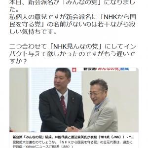 横山緑こと久保田学市議「『NHK見んなの党』にして欲しかった」立花孝志議員と渡辺喜美議員が新会派「みんなの党」結成