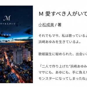 浜崎あゆみさんとエイベックス松浦さんの交際秘話に大反響 「やっぱりMは松浦のMだったのか」