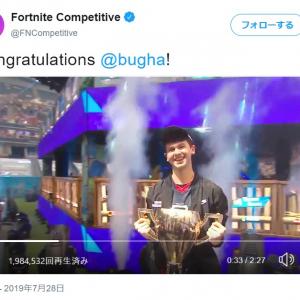 「Fortnite World Cup」で優勝した16才の少年が手にした賞金は300万ドル(約3億2570万円)