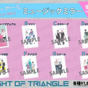 バーチャルアイドル「EIGHT OF TRIANGLE」新曲はアパレルブランド「WEGO」タイアップソング!メンバーによる「コラボTシャツお渡し会」も