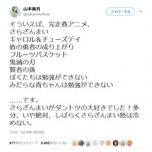 「さらざんまいがダントツの大好きでした!」と山本美月さんが「完走春アニメ」のリストをツイートし反響を呼ぶ