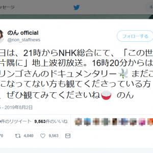 片渕須直監督「地上波で、プライムタイムで、全国放送で、ということにこだわりました」8月3日21時からNHK総合で『この世界の片隅に』地上波初放送