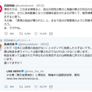 企画展の中止決定前に百田尚樹さん「『表現の自由が奪われた』と、まるで自分が被害者のように吹聴するだろう」と津田大介芸術監督について予測ツイート