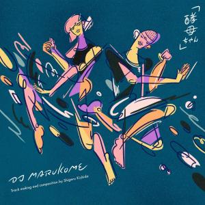 DJ MARUKOME×くるり・岸田繁コラボ楽曲「酵母ちゃん」がLINE MUSICで配信スタート MVも解禁