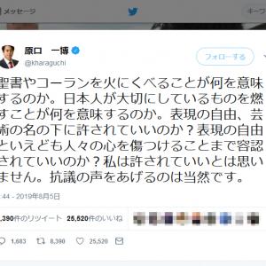 原口一博衆議院議員「表現の自由といえども人々の心を傷つけることまで容認されていいのか」ツイートに反響