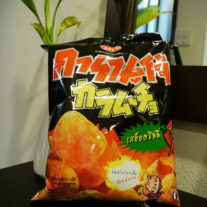 激辛料理の国・タイの『カラムーチョ』はどんだけ辛いのか検証