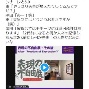 「天皇が燃えたりしてるんですか?」という質問に津田大介芸術監督が笑顔で反応する動画が拡散中 和田政宗議員もツイート
