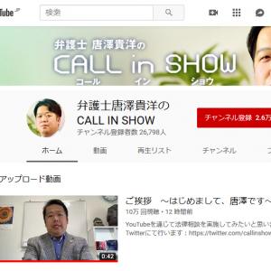 あの「炎上弁護士」がYouTuberに!? 「弁護士 唐澤貴洋のCALL IN SHOW」チャンネル開設に大反響