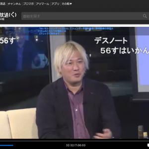 津田大介芸術監督 批判的なツイートをした人を「『殺す』っていうリストに入れてます」という発言の動画も拡散中