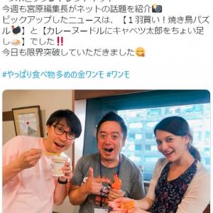ガジェ通日誌:TOKYO FM「ONE MORNING」のコーナー「リポビタンD TREND NET」(8月2日放送回)に出演! テーマは「一羽買い!! 焼き鳥パズル」と「カレーヌードル+キャベツ太郎」