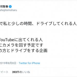 庄司智春さんがYouTube番組出演者をTwitter上で緊急募集! ミキティ第3子妊娠に関連か?