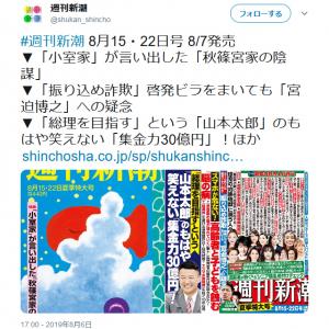 """津田大介芸術監督が「""""天皇燃えてますね!""""なんて笑っていました」 『週刊新潮』で現在大炎上の「あいちトリエンナーレ」特集記事"""