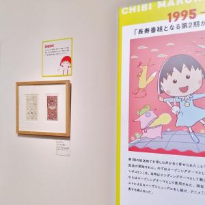 KinKiや渡辺満里奈のOPも湯浅政明作品!アニメ「ちびまる子ちゃん展」で超貴重なセル画や原画が見られる