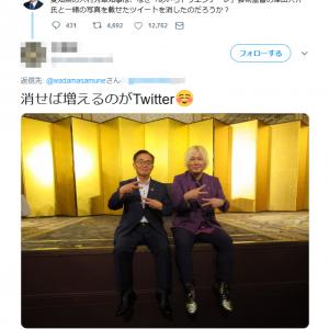 大村秀章愛知県知事が8月2日以降のツイートを削除 和田政宗議員「なぜ津田大介芸術監督と一緒の写真を消したのだろう」