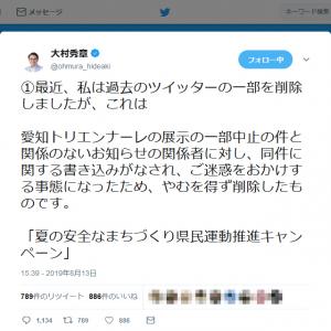 あいちトリエンナーレ問題で炎上の大村秀章愛知県知事 ツイートの削除について釈明
