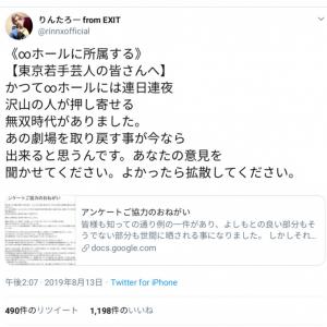 EXITりんたろーさんが東京の若手芸人に呼びかけ 「ヨシモト∞ホールにお客取り戻したい」