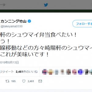 N国党・立花孝志代表の動画の影響!? カンニング竹山さん「崎陽軒のシュウマイ弁当食べたい!」