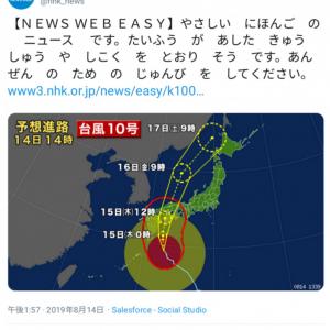 台風10号について報じたNHKの外国人向けツイートに反響あつまる