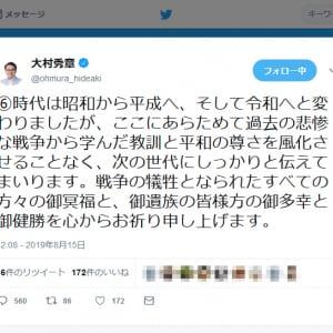 「どの口が言っているのか」「恥を知れ!」 大村秀章知事が『Twitter』で戦没者を追悼も批判の返信が相次ぐ