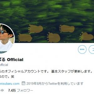 渋谷すばる ソロアルバム発売決定&SNS開設にファンから喜びと驚きの声「おかえりなさい!」「すばるがSNSをする時代」 動画には笑顔の姿も