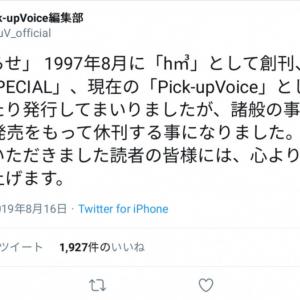 老舗声優雑誌「Pick-upVoice」が休刊を発表  Twitter上で悲しみの声あつまる