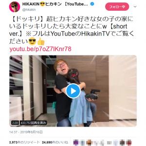 「何回見ても泣ける」超HIKAKIN好きな女の子の家を本人がドッキリ訪問する動画が大反響