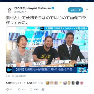 「情報量が多すぎる」ひろゆき&シバター&N国党・立花孝志の「アベプラ」での3ショット画像がSNSで反響