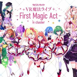 全6ユニット・総勢20キャラ出演「ラピスリライツ VR魔法ライブ」9月より約3か月間開催!YouTubeLiveやニコ生でも配信
