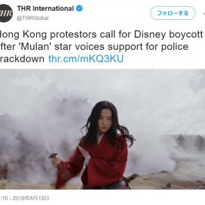 Twitter上で実写映画「ムーラン」のボイコットを呼びかける「#BoycottMulan」 主演女優の香港警察支持発言が発端